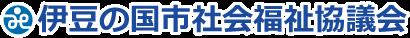 地域福祉活動を推進する…伊豆の国市社会福祉協議会